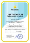 Сертификат официального дилера Евролос